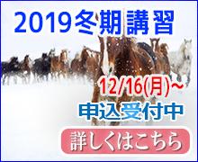2019年度冬期講習