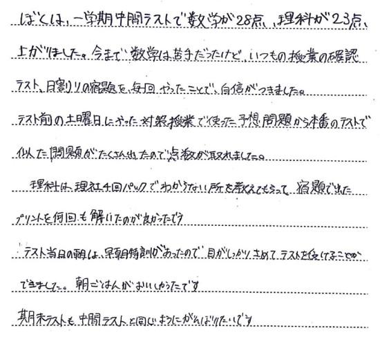2016-1sttyukan-kawaguchi-anzai