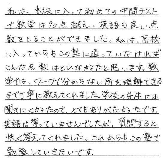 2016-1sttyukan-shiraoka-yamauchi