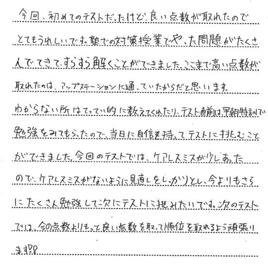2016-1sttyukan-toda-sano